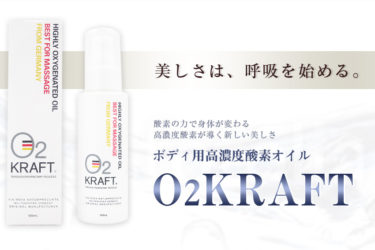 高濃度酸素オイル~O2クラフト