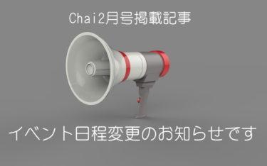 Chai2月号掲載~イベント日程変更のお知らせ
